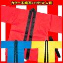 お祭りはっぴ カラー不織布ハッピ大人用 赤 レッド 青 ブル...
