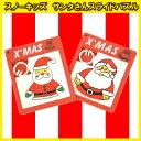 スノーキッズ サンタさんスライドパズル 景品 玩具 サンタクロース クリスマス 12月 イベント パーティー パズル