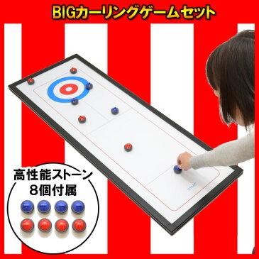 BIGカーリングゲームセット ジャンボ イベント パーティー 盛り上がる ゲーム ストーン 点取りゲーム イベントキット