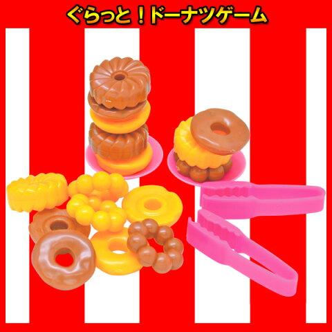 ぐらっと!ドーナツゲーム 景品 玩具 射的 おもちゃ 縁日 お祭り イベント ランチ景品 子ども会 子供会 お祭り問屋