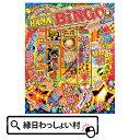 【単価170円(税別)×10個セット】送料無料 ハナビンゴ ...