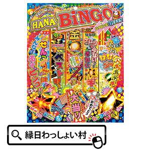 【単価170円(税別)×10個セット】 ハナビンゴ クイー
