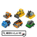ぼくらの建設車 プルバックカー 子ども会 子供会 景品 玩具...