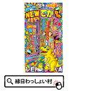 【単価211円(税別)×10個セット】【手持ち 花火セット】...