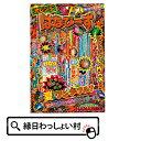 【単価255円(税別)×10個セット】送料無料 はなびーずL...
