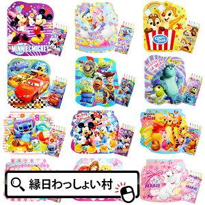 【単価44円(税別)×24個セット】ディズニーオールス