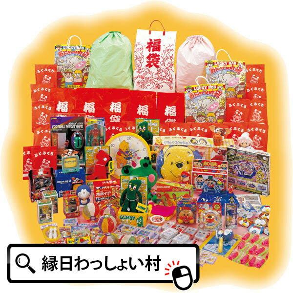 送料無料当てくじ福袋おもちゃプレゼント60名様用子ども会子供会お祭り問屋