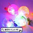 【12個セット】【夏祭り 景品 光る】光るおもちゃ LED 光るリターンウォーターボール 光り物玩具 光り輝く 光るオモチャ 光りグッズ Toy 光玩具
