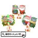 【単価14円(税別)×50個セット】スノーキッズ クリスマス...