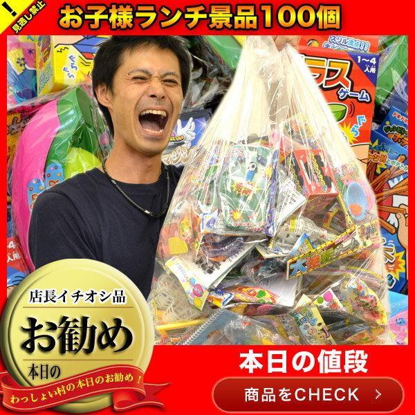 お子様ランチ景品おもちゃ玩具100個セット Toy 送料無料 景品玩具 オモチャ 縁日 お…...:wasshoi-mura:10000833