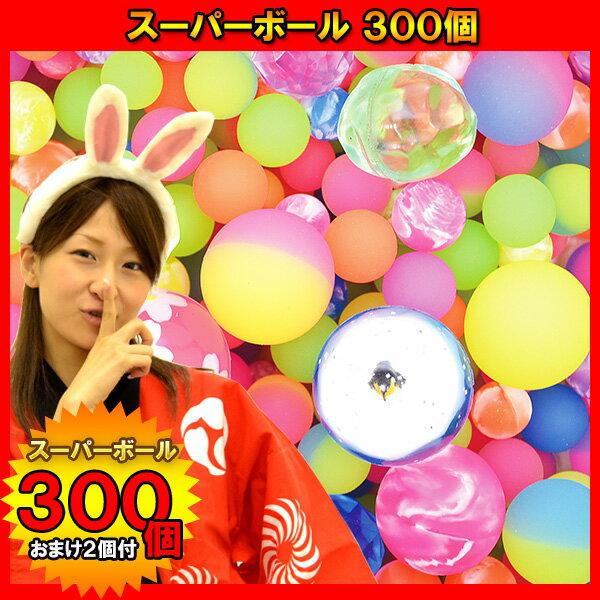 スーパーボール300個セット 送料無料 スーパーボールすくい スーパー ボール Super…...:wasshoi-mura:10000837
