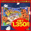 お菓子ハロウィン パンプキンマシュマロ6袋セット お菓子 だがし おかし おやつ 子ども会 子供会