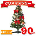 セットツリー グリーン90cm クリスマスツリー クリスマス...