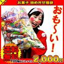 送料無料 お菓子セット 子供会 福袋 駄菓子いっぱい詰め合わせセット 駄菓子 詰め合わ