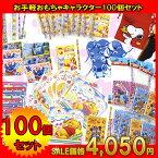 お手軽おもちゃキャラクター100個セット Toy 景品玩具 オモチャ 縁日 お祭り イベント 景品 子ども会 子供会 玩具 粗品 プレゼント お祭り問屋