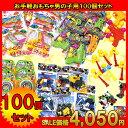 お手軽おもちゃ男の子用100個セット Toy 景品玩具 オモチャ 縁日 お祭り イベント 景