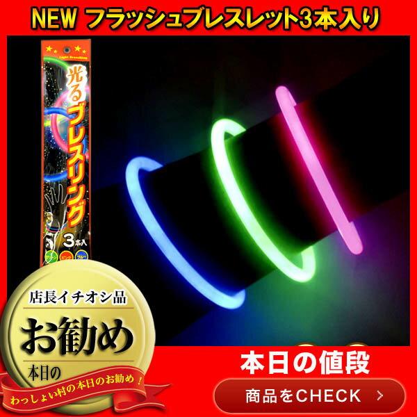 発光体ライト 光るおもちゃ 光るブレスレット フラッシュブレスレット3本入り 光るおもちゃ…...:wasshoi-mura:10003149
