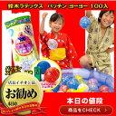 【縁日 ヨーヨー】鈴木ラテックス パッチン ヨーヨー 100...