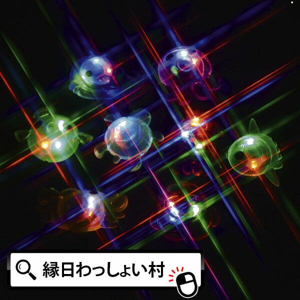 光る ピカピカ 光るおもちゃ LED ピカピカ水族館子ども会 子供会 景品 玩具 夏祭り …...:wasshoi-mura:10005871