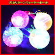 光るおもちゃ LED 光るリターンウォーターボール 光り物玩具 光り輝く 光るオモチャ 光りグッズ Toy 光玩具【0824楽天カード分割】
