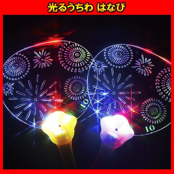 光るうちわ LED 光るうちわ 光るうちわ 夏祭り 夜店 花火柄景品 玩具 おもちゃ 縁日…...:wasshoi-mura:10016601