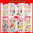 【単価34円(税別)×25個セット】コーディネートシール玩具...