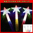 【光るおもちゃ】LED 光るクリスタルスタースティック光るおもちゃ 光り物玩具 光り輝く 光るオモチャ 光りグッズ Toy 光玩具