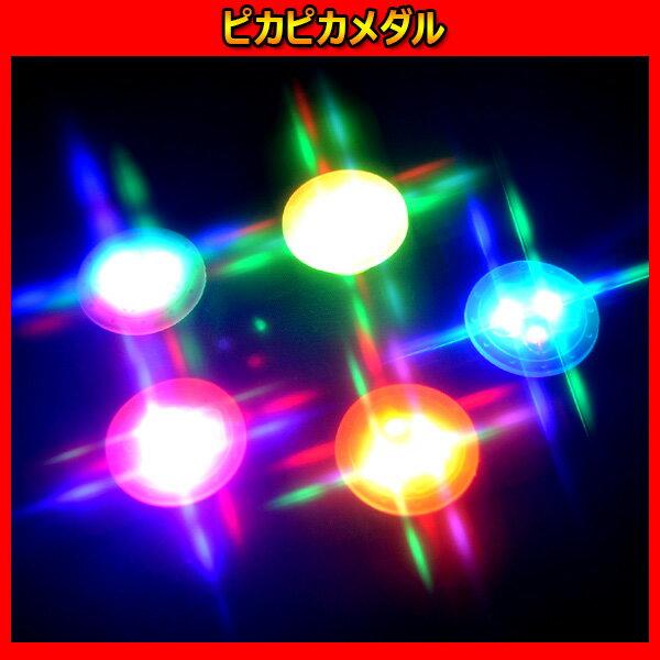 【単価44円(税別)×48個セット】光るメダル...の紹介画像2