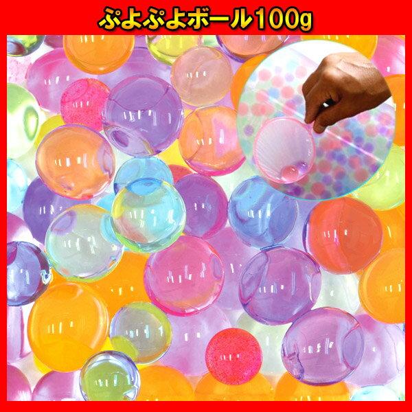ぷよぷよボール 100g すくい おもちゃ ぷにょぷにょボール 縁日 夏祭り お祭り イベ…...:wasshoi-mura:10014233