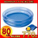 80cmクリアープールポンプ付 【プール】【浮き輪】【ビニールプール】
