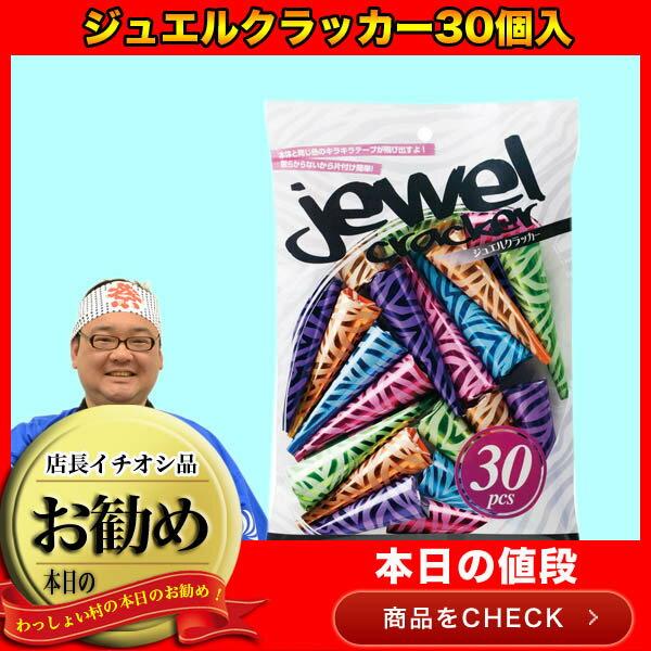 ジュエルクラッカー 30個入 お誕生日 クラッカ...の商品画像