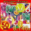 【縁日 くじ】当てくじ!DXスポーツグッズプレゼント50名様用 景品 玩具 おもちゃ 縁