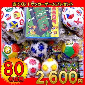 サッカーゲームプレゼント くじ引き
