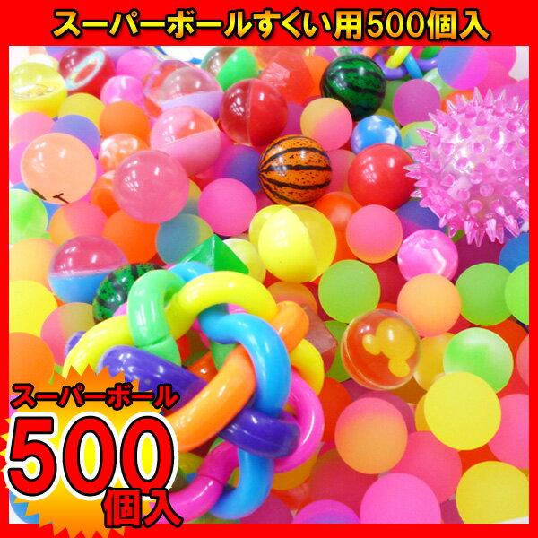 スーパーボールすくい用500個入 縁日 夏祭り 子供会 スーパーボールすくい くじ セット…...:wasshoi-mura:10000838