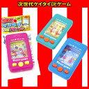 次世代ケイタイDEゲームピンク/オレンジ/緑/青/4色/取り交ぜ/最新/スマートフォン型/アクアゲー