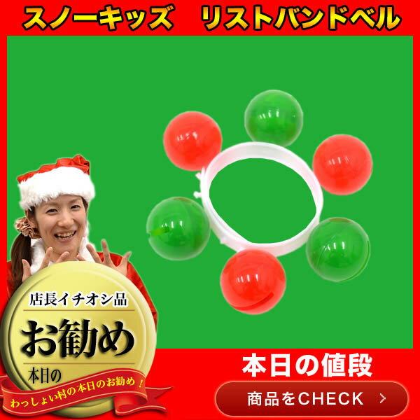 クリスマス スノーキッズ クリスマスリストハンドベル クリスマス リストバンド ベル 子ど…...:wasshoi-mura:10005426