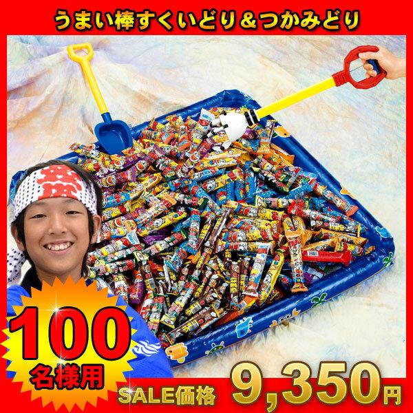 うまい棒すくいどり&つかみどりプレゼント100名様用 うまい棒 縁日 すくい うまい棒 縁…...:wasshoi-mura:10000188