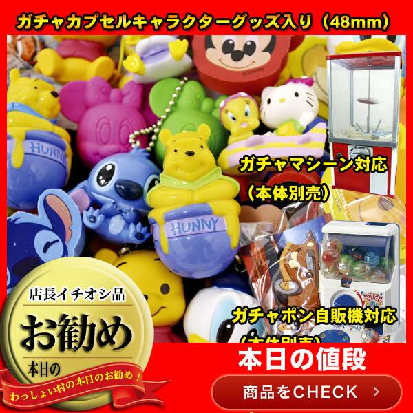子供会ガチャカプセルキャラクターグッズ入り100個セット48mmカプセル子ども会子供会景品玩具おもち