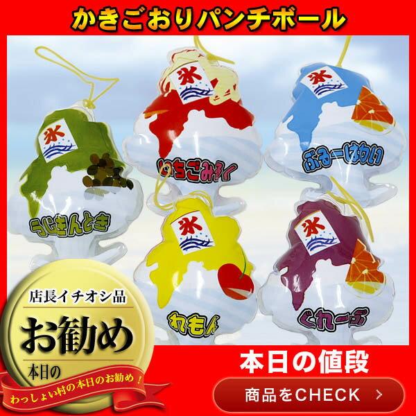 かきごおりパンチボール景品 玩具 動物 パンチボール ビニールおもちゃ オモチャ ビニール…...:wasshoi-mura:10006755