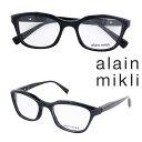 alain mikli アランミクリ メガネ 眼鏡 フランス製 メンズ レディース あす楽 [11/11 追加入荷]