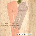 天衣無縫 リブカラーロングパンツ 下着 / オーガニックコットン【】パンツ ももひき 綿 綿100% レギンス レディース 日本製