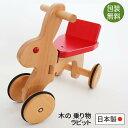日本製木のおもちゃ。コイデ東京の乗り物「ラビット」乗用玩具 出産祝い・誕生日・クリスマスプレゼントに!! 【】 ベビー おもちゃ 木 1歳 2歳 3歳