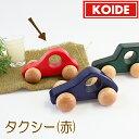 木の車のおもちゃ:タクシー KOIDE コイデ東京 日本製 【02P26Mar16】 ベビー おもちゃ 木 0歳 1歳 2歳