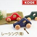 木の車のおもちゃ:レーシング KOIDE コイデ東京 日本製 【02P26Mar16】 ベビー おもちゃ 木 0歳 1歳