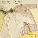 オーガニックコットン ツーウェイオール pompkins baby ポプキンズベビー / 綿100% オーガニックニット 新生児 カバーオール 2WAYドレス ...