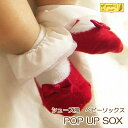 ベビー 靴下 ソックス 日本製 ベビーに履かせたい楽しい ポップアップソックス POP UP SOX ポプキンズベビー【】ポプキンズ ベビー POMPKINS ...