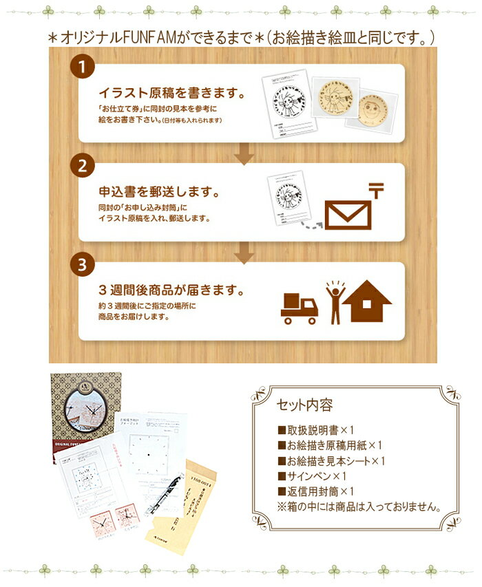 FUNFAM お絵描き時計 組立セット ファン...の紹介画像3