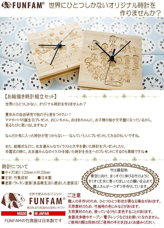 FUNFAM お絵描き時計 組立セット ファン...の紹介画像2