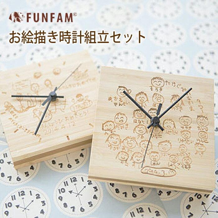お絵描き時計組立セット ギフトにおすすめ FUN...の商品画像