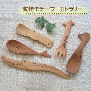 カトラリー モチーフスプーン・フォーク・バターナイフ プチギフト